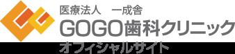 医療法人 一成舎 GOGO歯科クリニック オフィシャルサイト