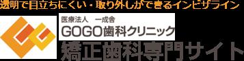GOGO歯科クリニック矯正歯科専門サイト|インビザライン(マウスピース型矯正装置)