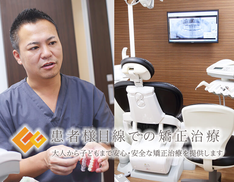 患者様目線での矯正治療