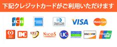 下記クレジットカードがご利用いただけます