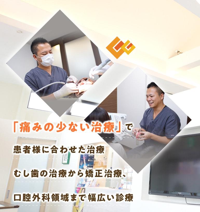 「痛みの少ない治療」で患者様に合わせた治療むし歯の治療から矯正治療、口腔外科領域まで幅広い診療