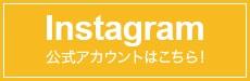 Instagram公式アカウントはこちら!