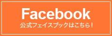 Facebook公式フェイスブックはこちら!